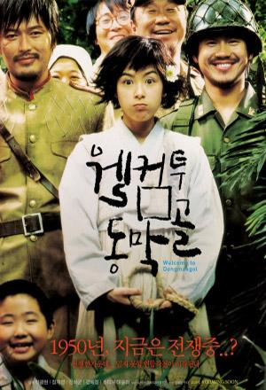 ดูหนังเอเชีย Welcome to Dongmakgol (2005) ยัยตัวจุ้น วุ่นสมรภูมิป่วน หนังเกาหลี พากย์ไทย ดูหนังฟรีออนไลน์ เต็มเรื่อง