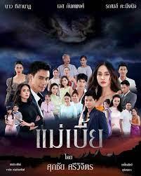 ดูหนังฟรีออนไลน์ หนังไทย แม่เบี้ย (2021)
