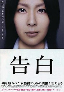 ดูหนังฟรีออนไลน์ Confessions (2010) คำสารภาพ HD พากย์ไทย ซับไทย เต็มเรื่อง