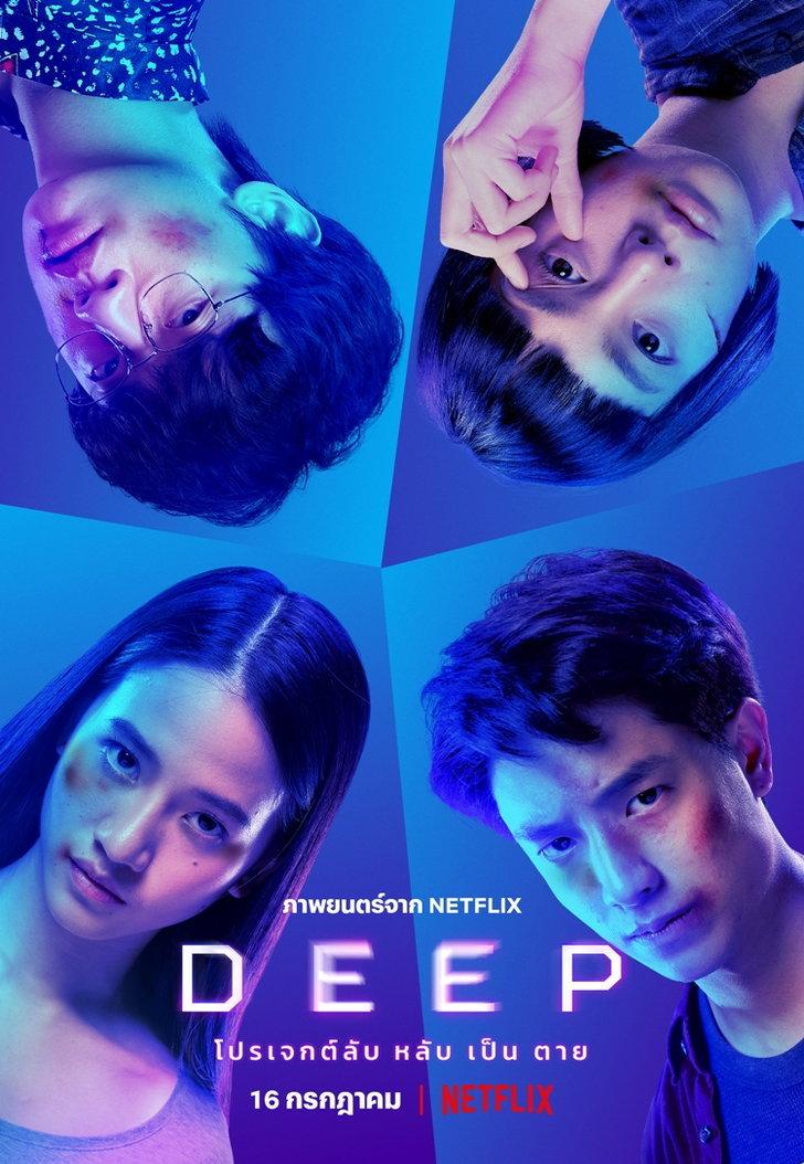 ดูหนังฟรีออนไลน์ หนังใหม่ Deep (2021) โปรเจกต์ลับ หลับ เป็น ตาย HD