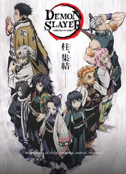 ดูการตูนออนไลน์ อนิเมชั่น Demon Slayer: Kimetsu No Yaiba – Hashira Meeting: Butterfly Mansion