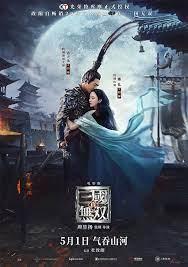 ดูหนังฟรีออนไลน์ หนังเอเชีย Dynasty Warriors (2021) HD เต็มเรื่อง