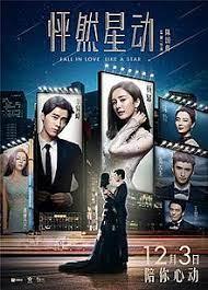 ดูหนังฟรีออนไลน์ Fall in Love Like a Star (2015) รักหมดใจนายซุปตาร์ HD พากย์ไทย ซับไทย เต็มเรื่อง