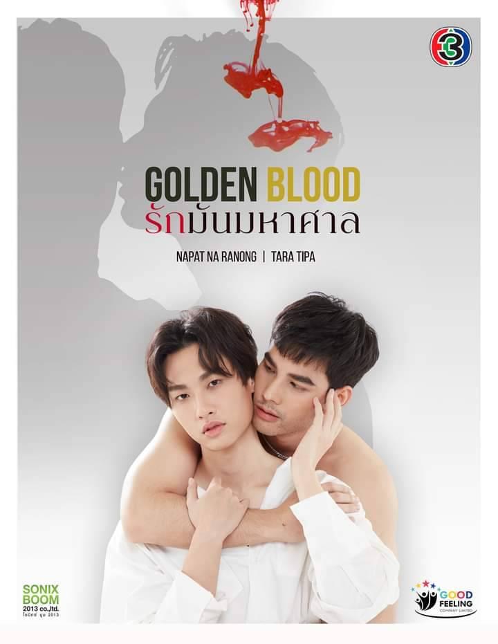 ดูซีรี่ย์วาย Golden Blood (2021) รักมันมหาศาล HD