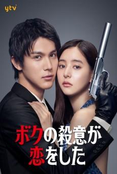 ดูหนังเอเชีย ซีรี่ย์ออนไลน์ Hitman in Love (2021) มือปืนปล้นรัก ซับไทย