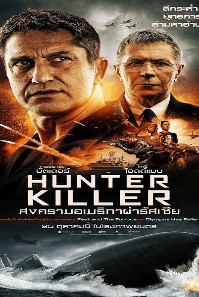 ดูหนังออนไลน์ฟรี หนังฝรั่ง Hunter Killer (2018) สงครามอเมริกาผ่ารัสเซีย ซับไทย Soundtrack