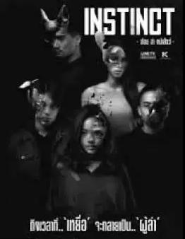 ดูหนังฟรีออนไลน์ Instinct ซ่อน ล่า หน้าสัตว์ HD เต็มเรื่อง