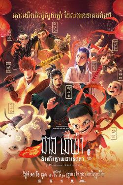 ดูการ์ตูนออนไลน์ หนังชนโรง JIANG ZIYA : Legend of Deification 2020 HD