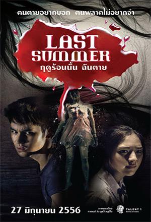 ดูหนังฟรีออนไลน์ หนังเอเชีย หนังไทย Last Summer (2013) ฤดูร้อนนั้น ฉันตาย