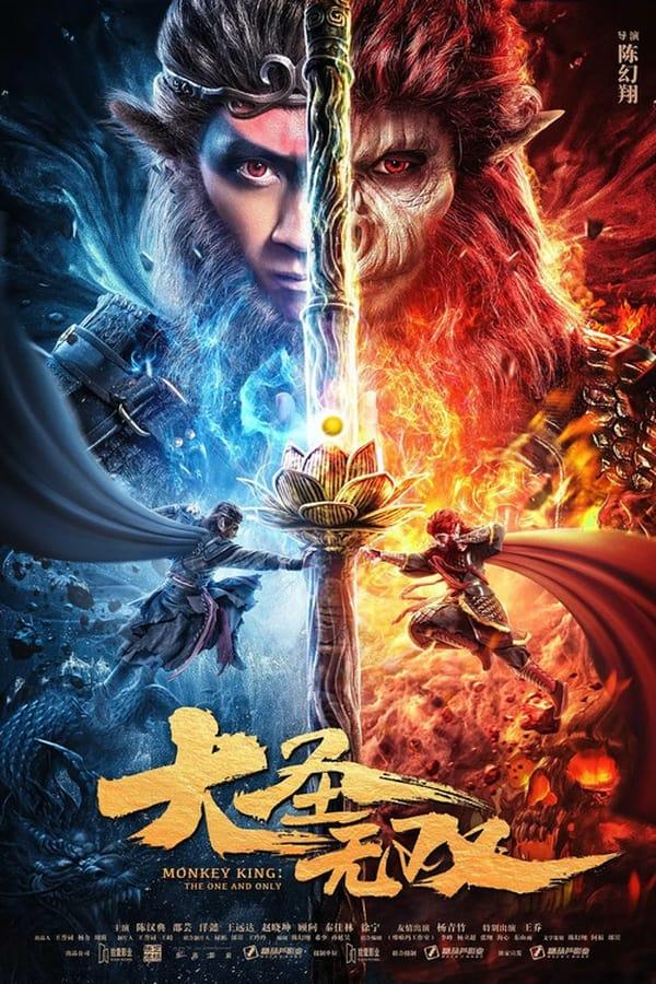 ดูหนังฟรีออนไลน์ Monkey King The One And Only (2021) ไซอิ๋ว สุดยอดราชาวานร HD พากย์ไทย ซับไทย เต็มเรื่อง