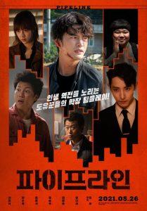 ดูหนังฟรีออนไลน์ หนังเกาหลี Pipeline (2021) HD ซับไทย เต็มเรื่อง