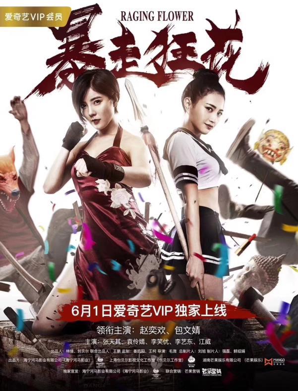 ดูหนังฟรีออนไลน์ Raging Flower (2018) HD เต็มเรื่อง