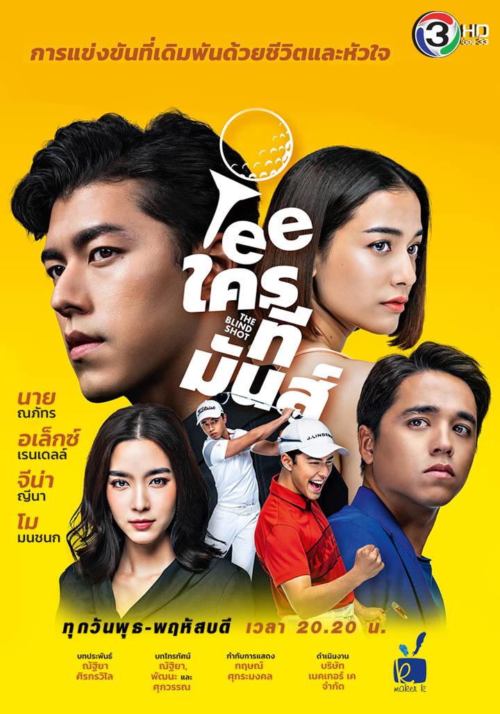 ดูละครออนไลน์ TEE ใครทีมันส์ HD ซับไทย