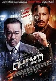 ดูหนังฟรีออนไลน์ The Bullet Vanishes (2012) ดับแผนล่ากระสุนสั่งตาย HD