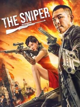 ดูหนังเอเชีย หนังจีน The Sniper (2021) HD พากย์ไทย ซับไทย