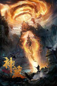 ดูหนังฟรีออนไลน์ หนังเอเชีย หนังจีน The Warrior From Sky (2021) สุสานเทพ HD พากย์ไทย ซับไทย เต็มเรื่อง