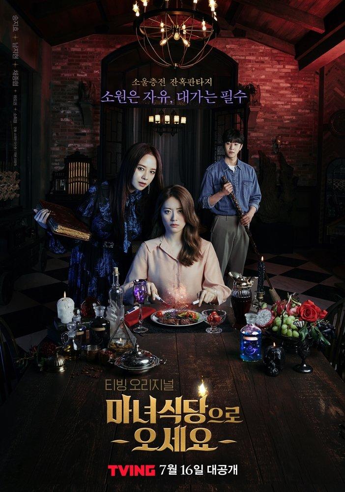 ดูซีรี่ย์ออนไลน์ The Witch's Diner (2021) HD พากย์ไทย ซับไทย