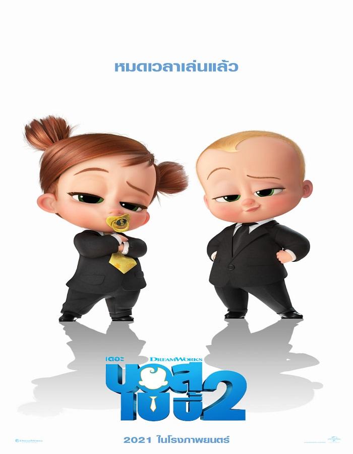 ดูหนังฟรีออนไลน์ หนังการ์ตูน The boss baby 2: Family Business (2021) เดอะ บอส เบบี้ 2 ซับไทย หนังใหม่ชนโรง เต็มเรื่อง