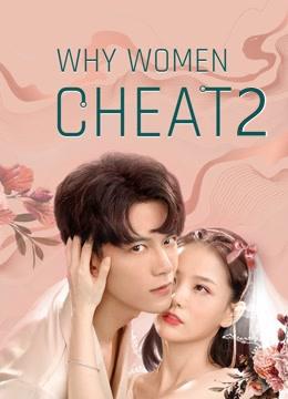 ดูหนังฟรีออนไลน์ หนังจีน Why Women Cheat 2 (2021) HD พากย์ไทย