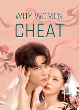 ดูหนังฟรีออนไลน์ Why Women Cheat 1 (2021) HD พากย์ไทย ซับไทย Soundtrack