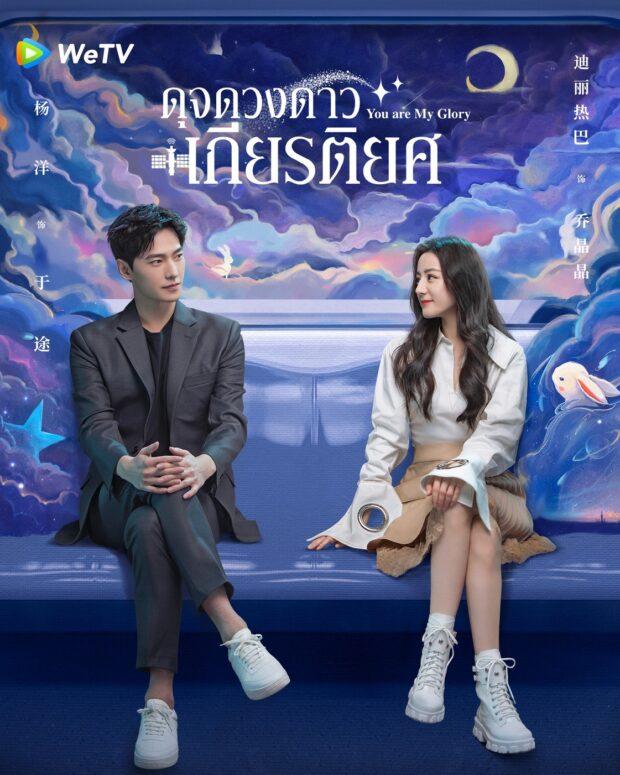 ดูซีรี่ย์ออนไลน์ ซีรี่ย์จีน You Are My Glory (2021) ดุจดวงดาวเกียรติยศ HD พากย์ไทย ซับไทย