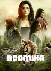 Boomika (2021) ดูหนังเอเชีย