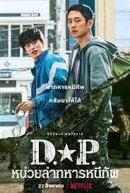 ดูซีรี่ย์ออนไลน์ D.P. หน่วยล่าทหารหนีทัพ (2021) HD