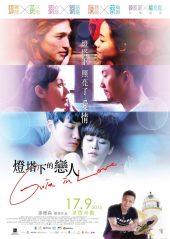 ดูหนังฟรีออนไลน์ Guia in Love (2015) รักในม่านหมอก HD พากย์ไทย ซับไทย