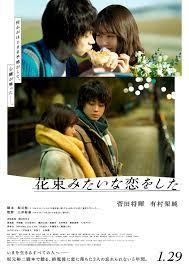 ดูหนังฟรีออนไลน์ Loved Like a Flower Bouquet (2021) เมื่อรักเคยงดงามดั่งช่อดอกไม้ HD