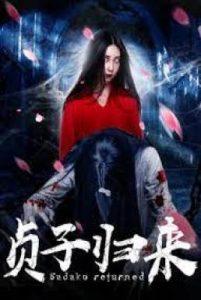ดูหนังเอเชีย Sadako is Back (2018) ซาดาโกะ กำเนิดตำนานคำสาปมรณะ HD