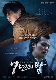 ดูหนังฟรีออนไลน์ หนังเอเชีย Seven Years of Night (2018) HD