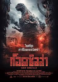 ดูหนังฟรีออนไลน์ใหม่ Shin Godzilla (2016) ก็อดซิลล่า รีเซอร์เจนซ์