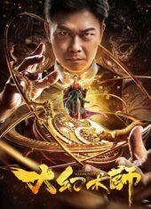 ดูหนังฟรีออนไลน์ The Great Illusionist (2021) HD หนังเอเชีย ดูฟรี