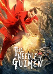 ดูหนังฟรีออนไลน์ The Needle of GuiMen (2021) HD