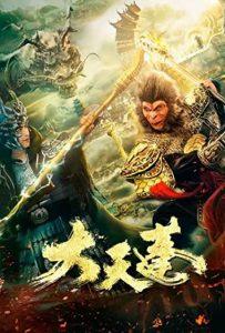 ดูหนังเอเชีย หนังฟรีออนไลน์ The Pig King (2020) อภินิหารเทพเจ้าวานร HD