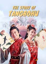 ดูหนังฟรีออนไลน์ The Story of Tangbohu (2021) ตำนานถังป๋อหู่ ตอน แอบฟ้าเปลี่ยนตะวัน