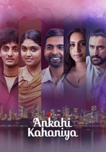 Ankahi Kahaniya (2021) เรื่องรัก เรื่องหัวใจ ดูหนังเอเชีย หนังอินเดีย