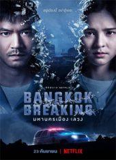 Bangkok Breaking (2021) มหานครเมืองลวง ดูซีรี่ย์ออนไลน์