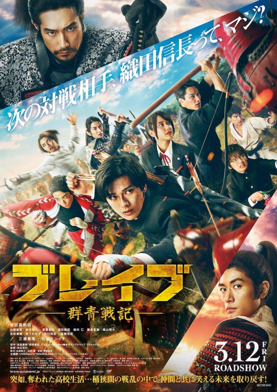 ดูหนังเอเชีย Brave: Gunjyo Senki (2021) เจาะเวลาผ่าสงครามซามูไร ดูหนังฟรีออนไลน์ เต็มเรื่อง