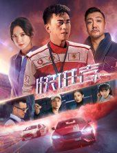 ดูหนังเอเชีย Fast Forward (2020) ดูหนังฟรี