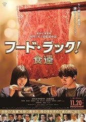 Food Luck (2020) ดูหนังฟรีออนไลน์ หนังเอเชีย