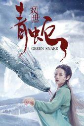 ดูหนังเอเชีย Green Snake (2019) นาคามรกต HD