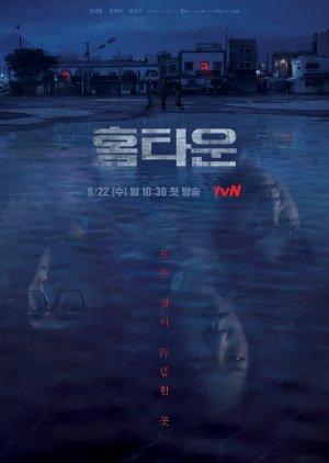 ดูซีรี่ย์เกาหลี Hometown (2021)