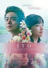 ITO Our Tapestry of Love (2020) ตลอดมา ตลอดไป คือเธอ ดูหนังเอเชีย