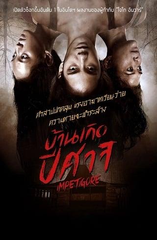 Impetigore (Perempuan Tanah Jahanam) (2019) บ้านเกิดปีศาจ ดูหนังออนไลน์ฟรี