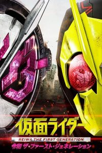 Kamen-Rider-Reiwa-The-First-Generation-(2019)