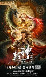 ดูหนังเอเชีย Legend of Deification