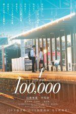 One In A Hundred Thousand (2020) ดูหนังฟรีออนไลน์