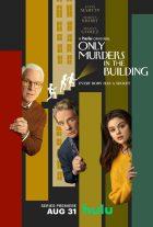 ดูซีรี่ย์ Netflix Only Murders in the Building (2021)