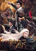 Shen Nung Arms (2020) ดูหนังเอเขีย